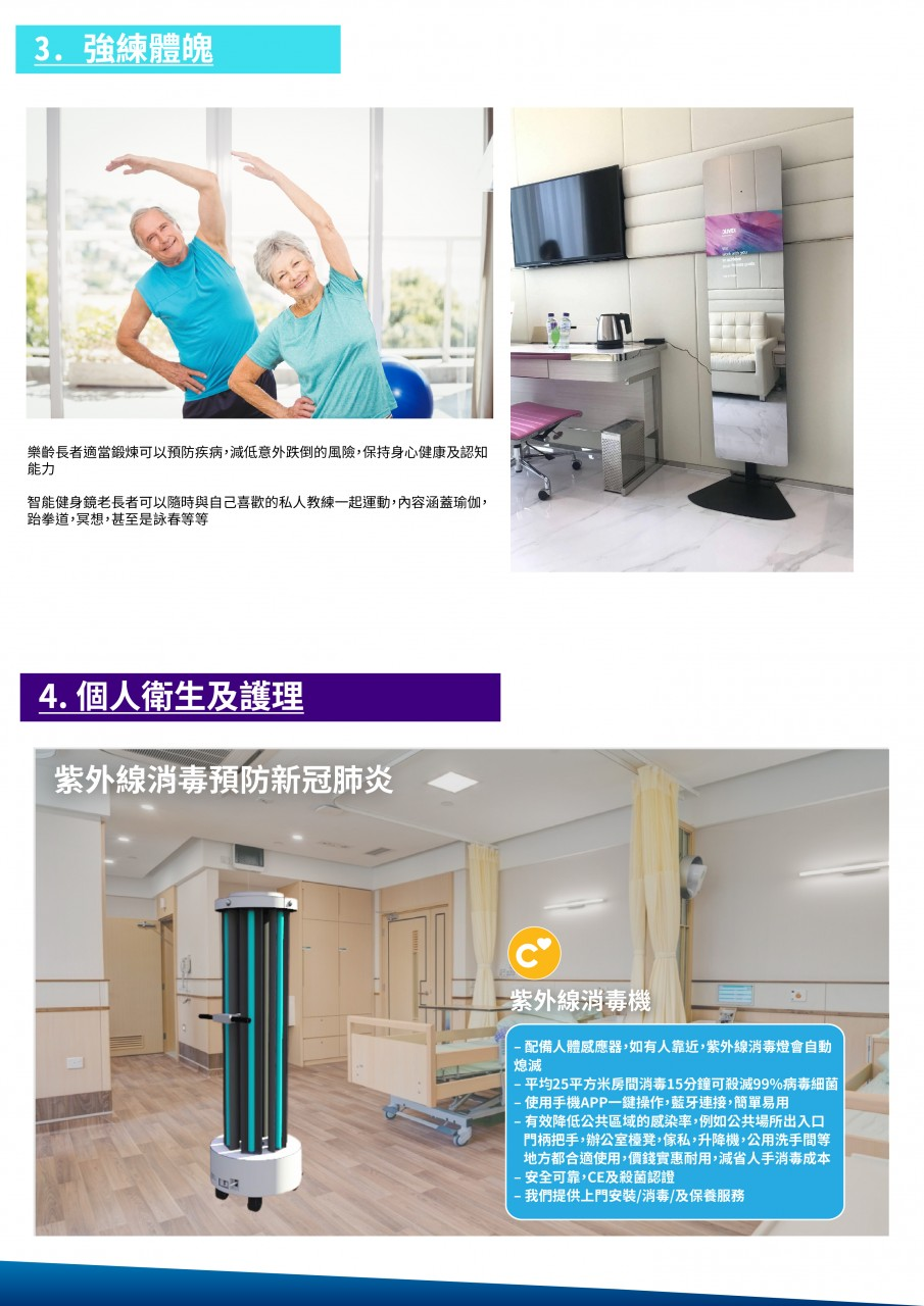 Smart Nursing Home_Catalog_ZH-07