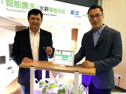 "Hong Kong Communications Launches ""Farmergotchi""  Home Hydroponic System (6 September 2016)"