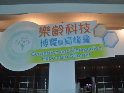 Gerontech and Innovation Expo cum Summit 2017 (Hong Kong Convention and Exhibition Centre , 16-18 June 2017)