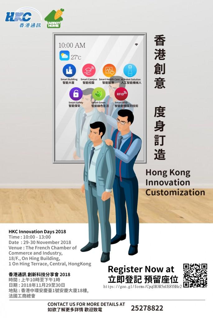 HKC Innovation Days Invitation 2018 (Final)