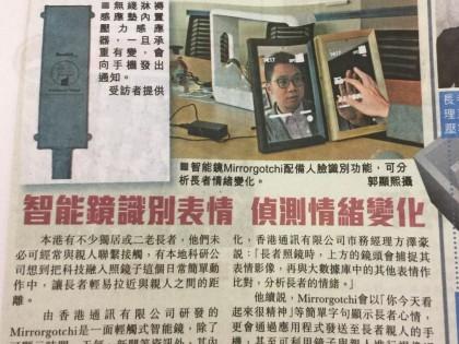 产品专访 (Mirrorgotchi智能镜子) – 星岛日报  (2017-11-22)