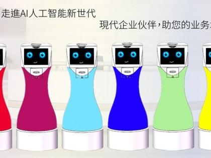 新产品登场 – 香港通讯 人工智能服务机械人 安安