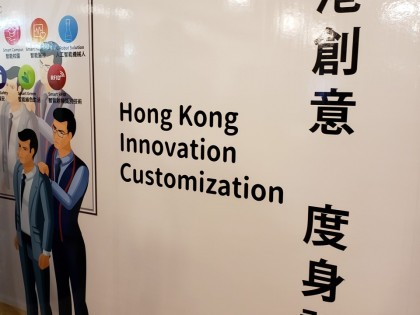 HKC Innovation days 2018