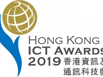 HKC Technology Ltd. ICT Awards 2019 – the Smart People (Smart Education and Learning) Bronze Award