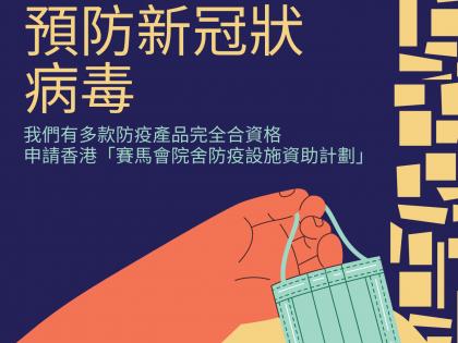 香港通訊 提供多款防疫產品符合資格申請香港「賽馬會院舍防疫設施資助計劃」