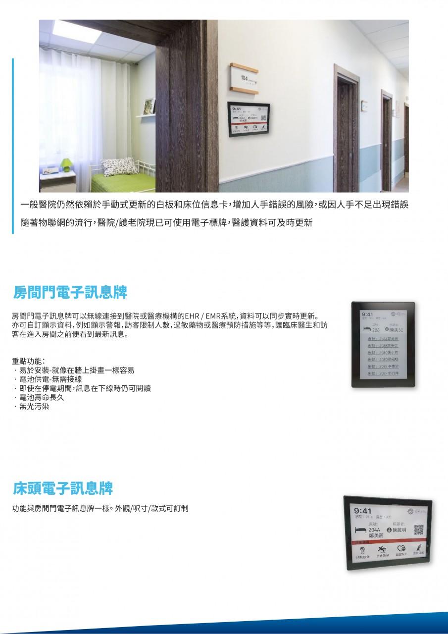 Smart Nursing Home_Catalog_ZH-09