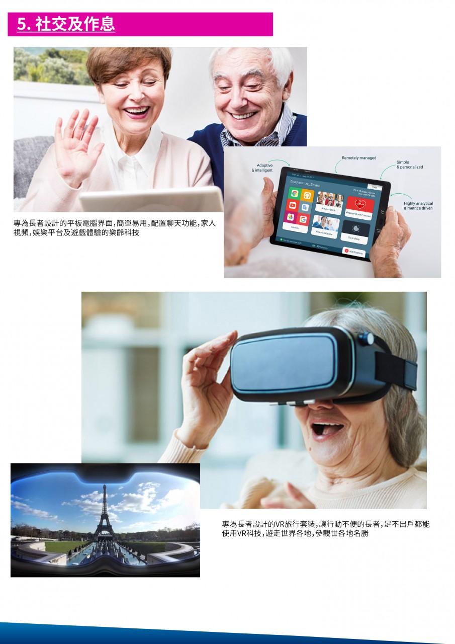 Smart Nursing Home_Catalog_ZH-10